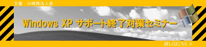 Windows XP サポート終了対策セミナー