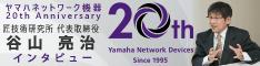 ヤマハネットワーク機器 20th Anniversary インタビュー記事